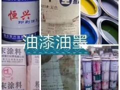 回收油漆油墨