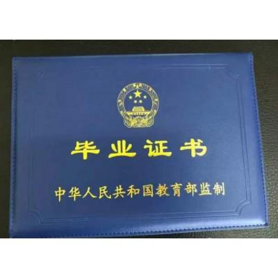 河南省高中毕业证样本图片样板模板
