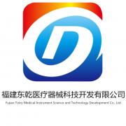 福建东乾医疗器械科技开发有限公司