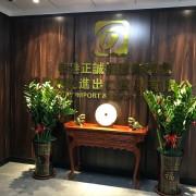 福建东乾医疗器械科技开发有限公司业务部