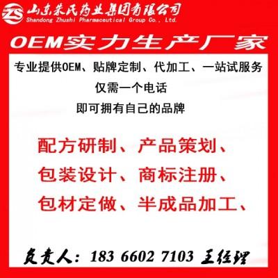 山东朱氏药业集团有限公司OEM专业实力源头生产厂家