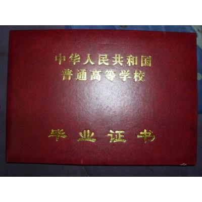 福建省高中毕业证样本图片模版