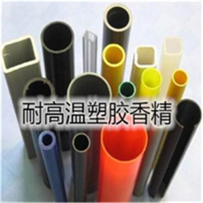 塑料香精(PP、PS、PE、PA、PVC、ABS、PET等)
