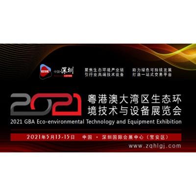 2021智慧水务展2021深圳垃圾分类展2021深圳环保展