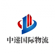 深圳市中递国际物流有限公司