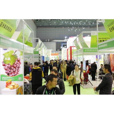 2021上海国际农产品交易会暨中国品牌农业大会