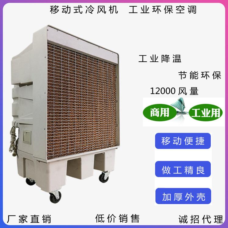 蒸发式湿帘冷风机 工作岗位通风降温空调