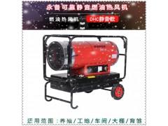 永备可靠燃油热风机 35KW静音鸡舍升加温取暖器