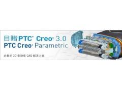 安徽工程制图软件creo软件代理商
